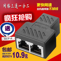 RJ45 network cable connector network three-way head network cable extension one minute two adapter taper splitter