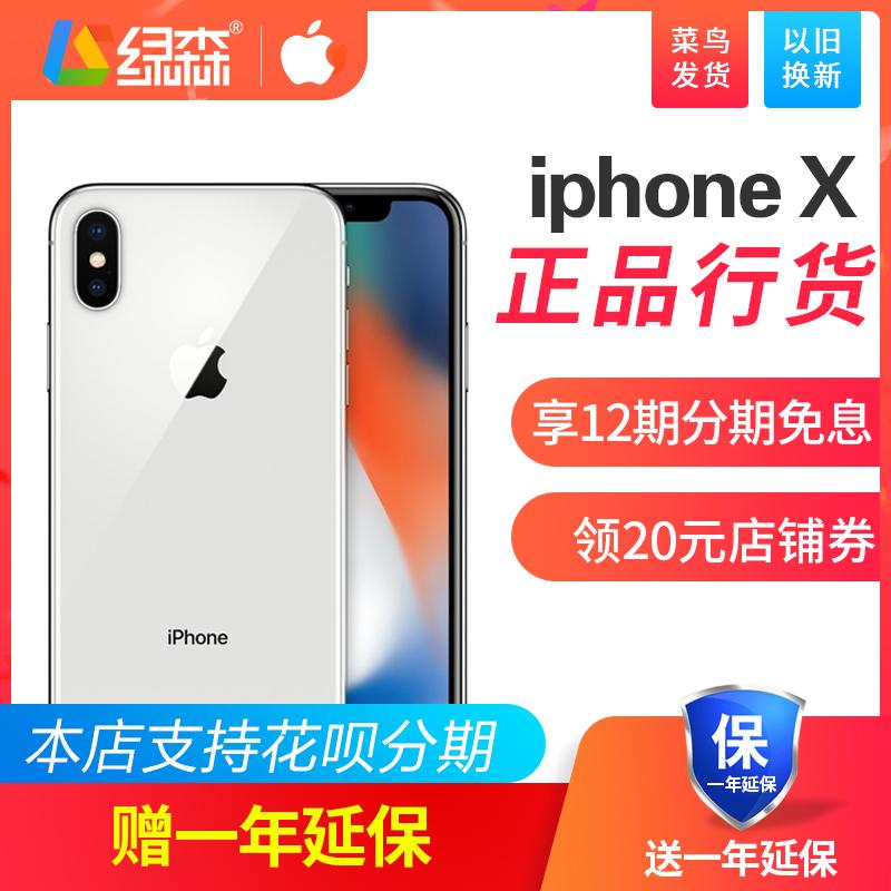 12期免息【領取20券】Apple/蘋果 iPhone X 移動聯通電信全網通4G手機iPhonex