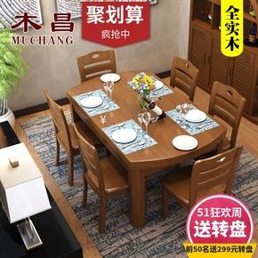 木昌实木餐桌小圆桌吃饭桌子小户型现代简约餐厅可伸缩餐桌椅组合