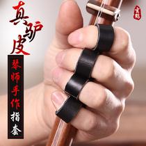 板胡指套指帽驴皮板胡指套板胡配件手工制作