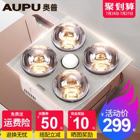 奥普家用卫生间三合一四灯浴霸灯多功能集成吊顶灯暖嵌入式取暖灯