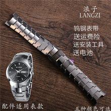 钨钢表带不锈钢配件男女士手表链钢带峰浪R800莱斯特蝴蝶扣表链