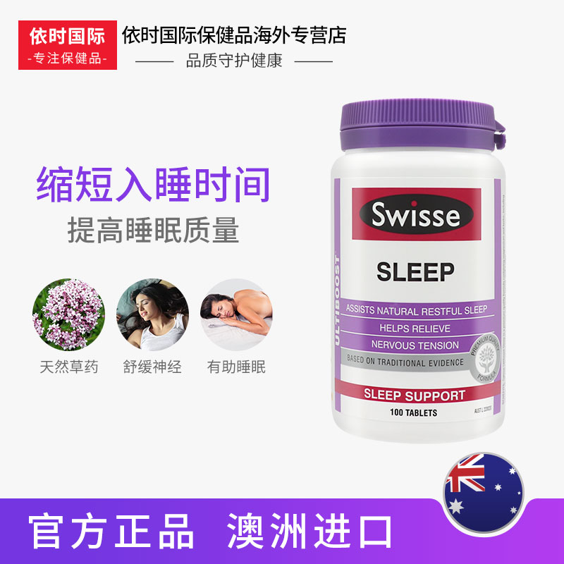 Swisse睡眠片Sleep100片安定安眠片无褪黑素助眠片保健品澳洲进口