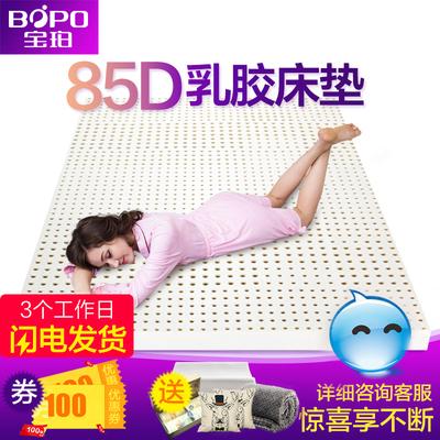宝珀乳胶床垫泰国进口5cm10cm双人1.5m/1.8米天然软席梦思榻榻米