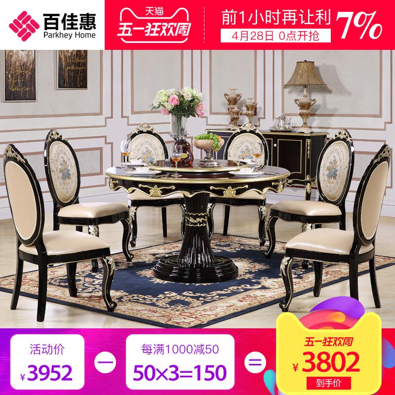 品牌欧式餐桌