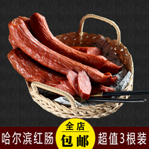 Rouge intestin Harbin rouge intestin Halshan authentique saucisse viande prêts-à-manger l'ail intestin parfum viande intestin 330 g