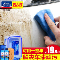 Goodway car wash mud to sludge auto beauty to stains to fly paint wipe mud mud mud car wash special