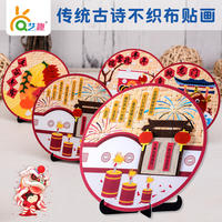Kindergarten non-woven children's non-woven hand-made diy traditional culture ancient poetry parent-child production material package creative