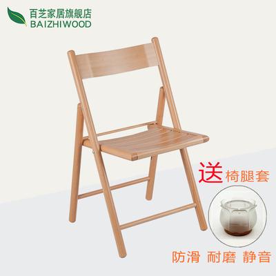 百芝实木折叠椅子原木办公椅现代简约便携榉木家用成人实木靠背椅