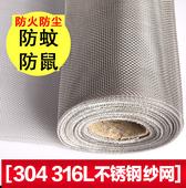 加密防蚊不锈钢窗纱网塑钢铝合金防鼠沙网 加厚304L不锈钢纱窗网
