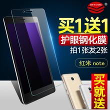 红米note1s钢化膜note小米红米HMnote保护玻璃膜4G增强版手机贴膜