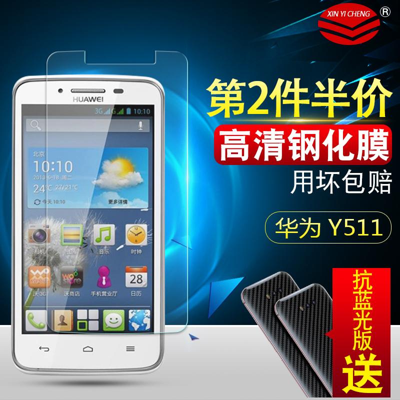 华为y511-t00手机贴膜