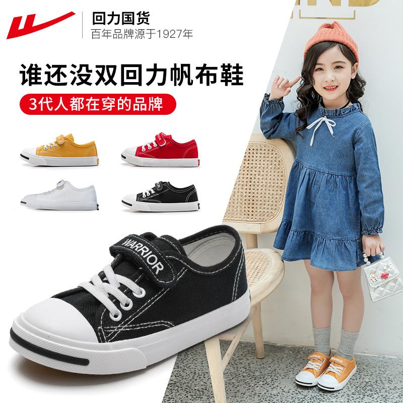 回力童鞋女童帆布鞋春秋季小白鞋儿童鞋子小学生女孩板鞋男童布鞋