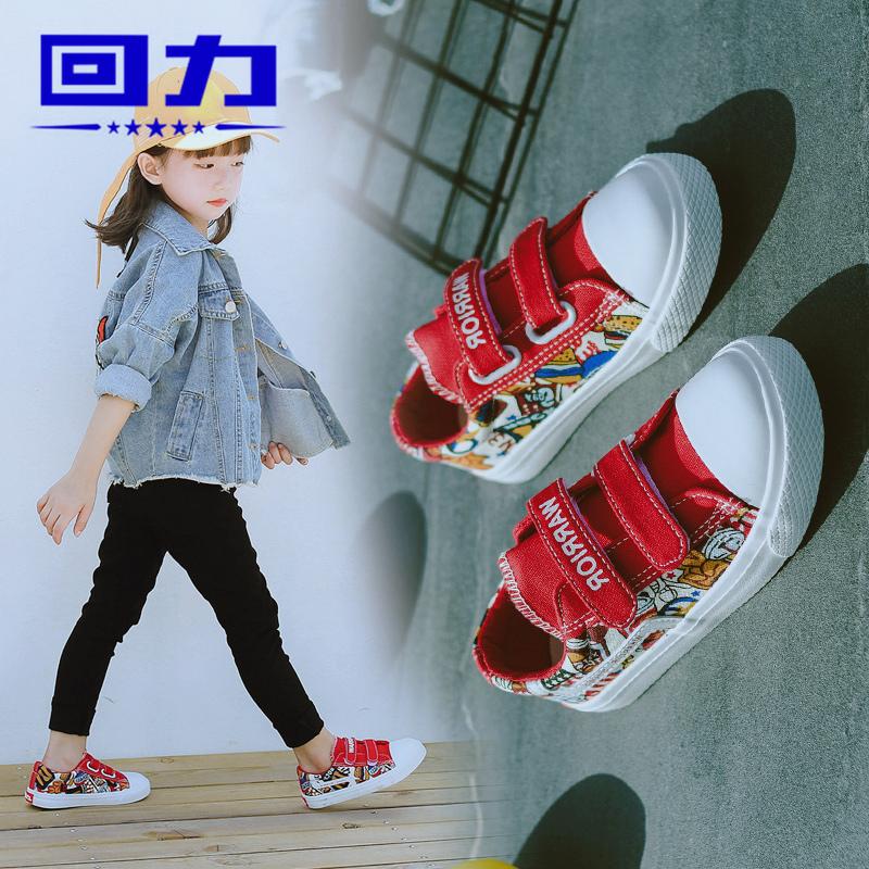 回力女童鞋秋季布鞋2019新款鞋子小男童板鞋春秋款球鞋兒童帆布鞋