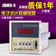 JDM94BL94电子式计数继电器累积数显计数器预置计数器AC220v