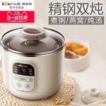 Bear/小熊 DDZ-B12E2燉鍋陶瓷全自動迷你小 電燉盅隔水燉煲湯燕窩