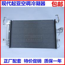 北京现代悦动伊兰特瑞纳御翔雅绅特索纳塔名驭空调散热器冷凝器箱