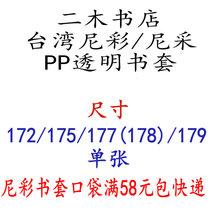 台湾尼彩PP透明成品书套172/175/178/179单张