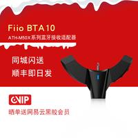 FiiO/飞傲 BTA10蓝牙5.0音频接收器铁三角ATH-M50x耳机适配器带麦