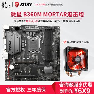 MORTAR迫击炮主板 B360M MSI 微星 B360 LGA 1151 Intel