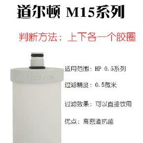 道尔顿净水器滤芯M10M12M15SCC UCC KDF PF原装陶瓷滤芯家用正品