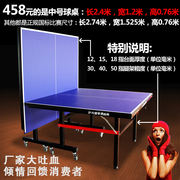 Household collapsible standard indoor table tennis table case pulley portable movable table tennis table
