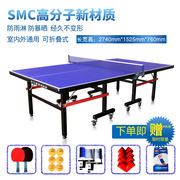 Home delivery standard rainproof sun protection indoor and outdoor universal table tennis table home folding outdoor table tennis table