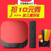 天猫魔盒M17网络机顶3电视盒子4K硬盘播放器T17智能高清wifi直播