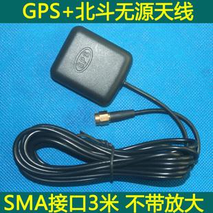 无源GPS导航天线 长3米 1561 不带放大 1575.42MHZ SMA头