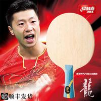 红双喜乒乓球底板狂飙龙5 狂飚龙5 马龙新款芳碳纤维乒乓球拍