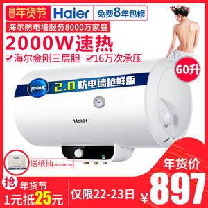 Haier/海尔 ES60H-S2海尔电热水器60升L太阳能热水器双热力储水式