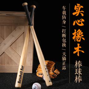 橡木超硬棒球棒防身打架武器防卫实心车载棒球棍实木垒球棒球杆