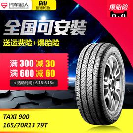 佳通轮胎Taxi 900 165/70R13 79T 夏利适配汽车轮胎 可安装【17】图片