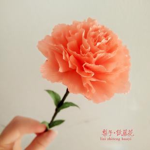 梨子纸藤 皱纹纸手工材料纸 康乃馨 材料包 25朵