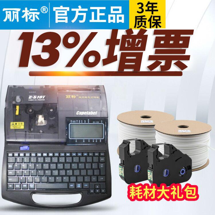 线号机日本佳能丽标C-580T号码管印字机打码机C-510热缩管色带贴纸线缆网线PVC套管打印机