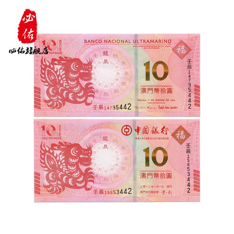 澳门龙钞纪念钞