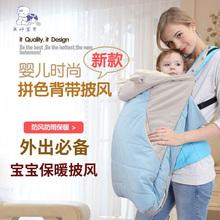 婴儿背带宝宝腰凳披风斗篷前抱后背式防风雨罩衣秋冬加厚保暖抱被