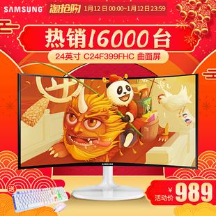 三星24英寸曲面显示器C24F399FHC电竞电脑超薄高清屏幕非27游戏32