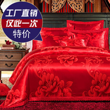 To the Mercury home textile wedding big red four-piece cotton cotton sheets quilt cover 1.8/2.0m wedding bedding