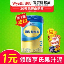 可查防伪 18年7月产 幼儿乐 惠氏3段奶粉三段奶粉900克 新包装图片