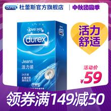 活力装 情趣成人用品 润滑型安全套 正品 杜蕾斯旗舰店 避孕套图片