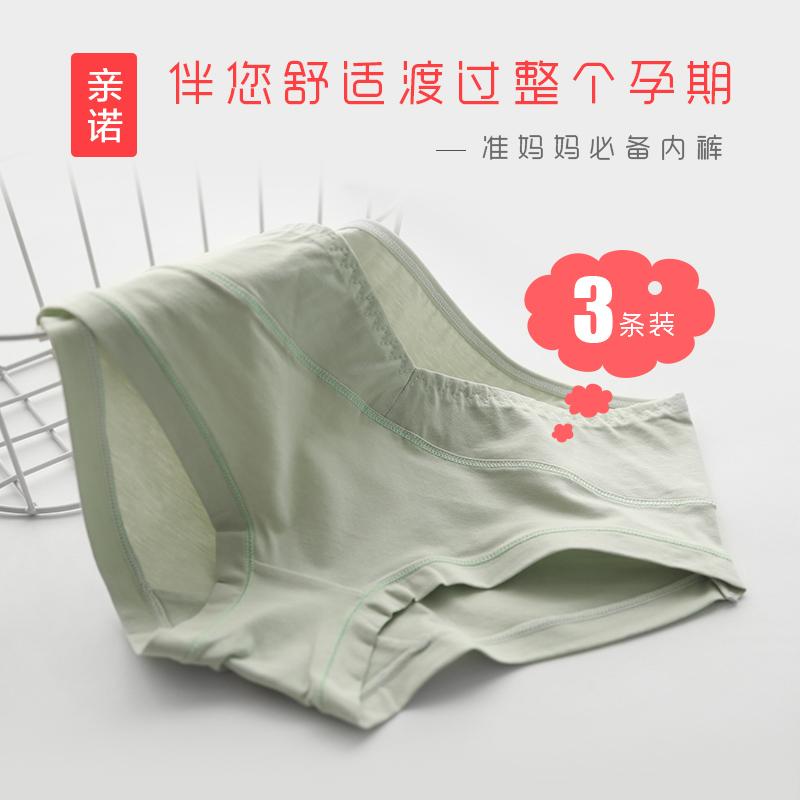 孕妇内裤棉怀孕期透气低腰不勒肚 2-6 4-7个月 准妈妈内裤