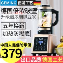 德国格明 GM-K20破壁料理机家用加热多功能全自动豆浆养生辅食机