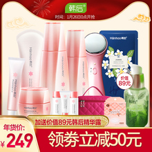 Hou Han cosmetics suit Xuelinglong, whitening and light spots to remove yellow water, moisturizing and skin care products flagship store official website genuine