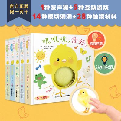 【官方正版】小鸡球球触感玩具书成长绘本系列套装共5册叽叽叽你好立体触摸发声洞洞认知鸡宝宝的故事婴儿0-3-4-6岁和幼儿一起玩