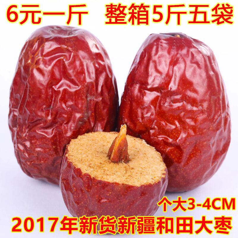 大枣和田新疆红枣5斤一级正宗特产非特级干果散装小枣子包邮新鲜