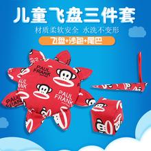 儿童软飞盘飞碟 幼儿园布艺飞盘沙包 布尾巴三件套 户外玩具包邮