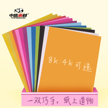 8K彩色硬卡纸4开双面DIY儿童折叠手工卡纸折纸贺卡纸200g 爱涂图