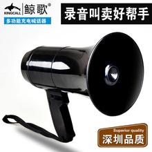 鲸歌录音喇叭扬声器喊话器手持扩音电喇叭大声公扩音器摆摊叫卖器