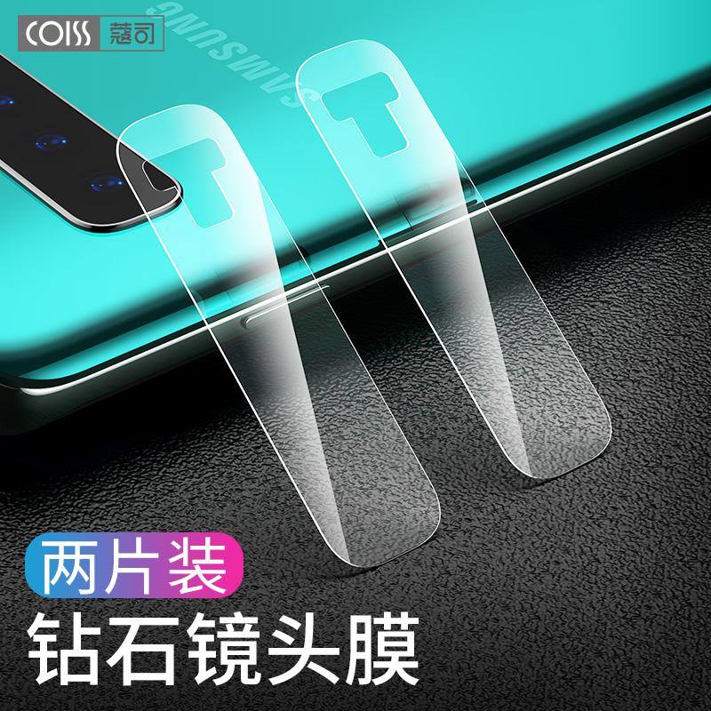 Coiss蔻司三星s10镜头膜s10+镜头贴s10e钢化膜后摄像头高清玻璃